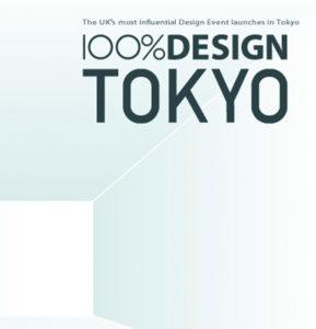 100%DESIGN TOKYO