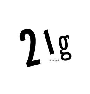 21グラム