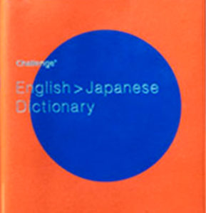 Benesse 英語辞書