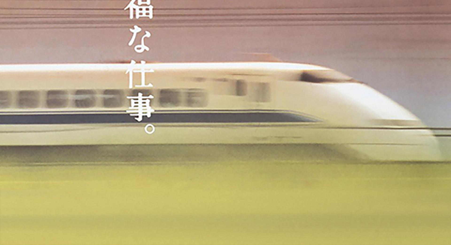 「幸福な仕事」 〜東海道新幹線30周年キャンペーン〜