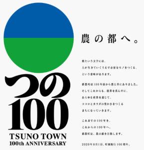 つの100 Poster